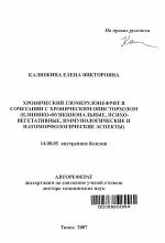 Курсовая работа на тему гломерулонефрит 9