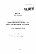 Alt анализ на гепатит