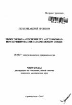 Выбор метода анестезии при аортокоронарном шунтировании на  Выбор метода анестезии при аортокоронарном шунтировании на работающем сердце тема автореферата по медицине
