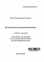 Метафилактика мочекаменной болезни автореферат диссертации по  Метафилактика мочекаменной болезни тема автореферата по медицине