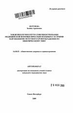 Реферат на тему онмк диагностика лечение 2399