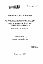 gogin-ee-gipertonicheskaya-bolezn