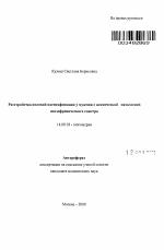 Психосексуальная идентификация и усвоение половой роли