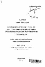 Характеристика На Врача Анестезиолога Реаниматолога Образец - фото 7