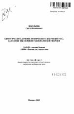 Хирургическое лечение хронического дакриоцистита на основе  Хирургическое лечение хронического дакриоцистита на основе применения радиоволновой энергии тема автореферата по медицине