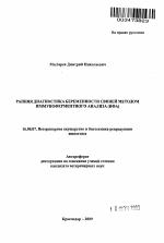 Ранняя проверка беременности свинья методом иммуноферментного анализа (ИФА) - тематика автореферата объединение ветеринарии