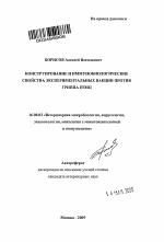 Реферат оценка физических свойств вакцин 8790