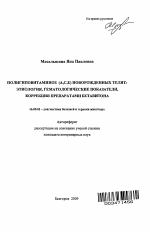 бетавитон инструкция по применению