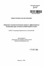 Тилоколин Инструкция По Применению В Ветеринарии - фото 5