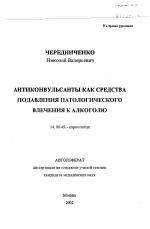 Алкоголизм патологическое влечение альтшулер вывод из запоя в Москве на дому