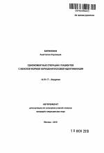 Миланов н о адамян р т козлов г и коррекция пола при транссексуализ