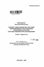 Медико социальные последствия инъекционного употребления  Медико социальные последствия инъекционного употребления наркотиков в России методы оценки и предупреждения