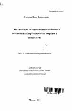 Оптимизация методов анестезиологического обеспечения  Оптимизация методов анестезиологического обеспечения лапароскопических операций в гинекологии тема автореферата по медицине