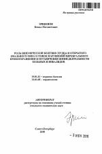 Левые больничные листы в Москве Преображенское
