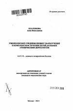 Современные мази для лечения псориаза