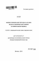 Физико химические методы в анализе водорастворимых витаминов  Физико химические методы в анализе водорастворимых витаминов сравнительная оценка тема автореферата по