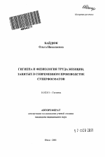 Гигиена и физиология труда женщин занятых в современном  Автореферат диссертации по медицине на тему Гигиена и физиология труда женщин занятых в современном производстве суперфосфатов