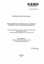 Фармакопрофилактика задержания последа и послеродовых эндометритов  Фармакопрофилактика задержания последа и послеродовых эндометритов у коров селеносодержащими препаратами тема автореферата по ветеринарии