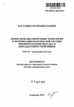 Профессором по болезням суставов.малахов от 18.03 сустав-связочный