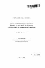 Оценка состояния ортодонтической помощи оказываемой по программе  Оценка состояния ортодонтической помощи оказываемой по программе обязательного медицинского страхования тема автореферата по медицине