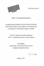 Стентирование сонных артерий — операция на сонной артерии: стоимость в Москве в Центре Капранова С 35