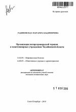 Организация антиретровирусной терапии в пенитенциарных учреждениях  Организация антиретровирусной терапии в пенитенциарных учреждениях Челябинской области тема автореферата по медицине