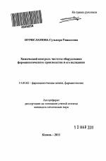 Химический контроль чистоты оборудования фармацевтического  Химический контроль чистоты оборудования фармацевтического производства и его валидация тема автореферата по медицине