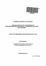 МЕТОДОЛОГИЯ РАСЧЕТА ЧИСЛЕННОСТИ ФАРМАЦЕВТИЧЕСКОГО ПЕРСОНАЛА  МЕТОДОЛОГИЯ РАСЧЕТА ЧИСЛЕННОСТИ ФАРМАЦЕВТИЧЕСКОГО ПЕРСОНАЛА РОЗНИЧНОЙ АПТЕЧНОЙ ОРГАНИЗАЦИИ тема автореферата по медицине