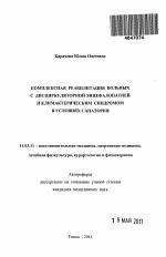 Дисциркуляторная энцифалопатия и секс