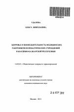 Медицинское заключение о состоянии здоровья Нахимовский проспект санкт-петербургская медицинская академия после дипломного образования ультраззуковая анги