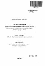 Состояние здоровья и оптимизация медицинской помощи детям  Состояние здоровья и оптимизация медицинской помощи детям перенесшим неонатальную реабилитацию на примере города Уфа