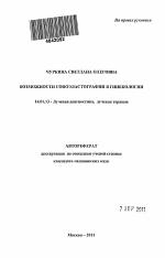 Возможности соноэластографии в гинекологии автореферат  Возможности соноэластографии в гинекологии тема автореферата по медицине