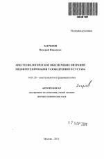 Анестезиология эндопротезирование суставов протезирование голеностопного сустава цена в россии