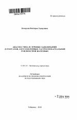 Гтперемия пенистая слизь гэрб 1 ст неатрофический гастрит