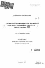 гипертония реферат