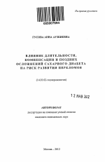 lechenie-saharnogo-diabeta-2-go-tipa-narodnimi-sredstvami