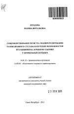 Новые разработки в эндопротезировании тазобедренных суставов 2008 год замена коленного сустава в казахстане цены