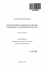 репродуктивная дисфункция у мужчин лопаткин 2011