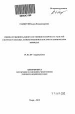 Реферат оценка функционального состояния больного 2622