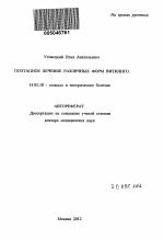 Поэтапное лечение различных форм витилиго - автореферат диссертации по медицине скачать бесплатно на тему - Кожные и венерические болезни, специальность ВАК РФ