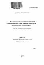 Метод экстракорпоральной мембранной оксигенации в клинике  Метод экстракорпоральной мембранной оксигенации в клинике хирургического лечения врожденных пороков сердца у новорожденных и детей раннего