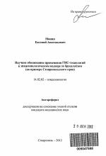 Научное обоснование применения ГИС технологий в эпидемиологическом  Научное обоснование применения ГИС технологий в эпидемиологическом надзоре за бруцеллезом на примере Ставропольского края