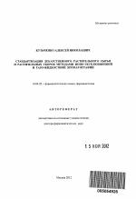 Стандартизация и сертификация лекарственного сырья сертификация ms дампы