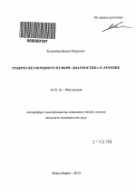 chastoe-mocheispuskanie-prozrachnogo-tsveta