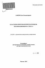 Кластерно иммунологическая модель экзаменационного стресса  Кластерно иммунологическая модель экзаменационного стресса тема автореферата по медицине