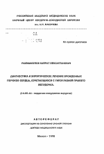Читать физику 8 класс исаченкова