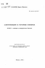 Азитромицин в терапии гонореи автореферат диссертации по  Автореферат диссертации по медицине на тему Азитромицин в терапии гонореи