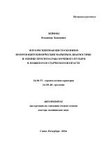 Флюоресцентная цистоскопия в германии шкода фелиция 96 года термостат