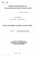 Системная эндотоксинемия в физиологии и патологии человека  Автореферат диссертации по медицине на тему Системная эндотоксинемия в физиологии и патологии человека