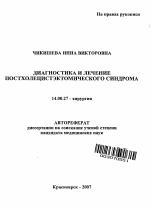 Диагностика и лечение постхолецистэктомического синдрома  Автореферат диссертации по медицине на тему Диагностика и лечение постхолецистэктомического синдрома